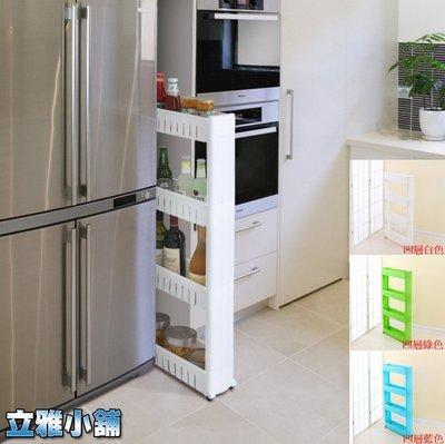 【立雅小舖】廚房縫隙置物架 冰箱夾縫架 浴室置物架 可移動帶輪收納整理《四層縫隙置物架LY0068B》