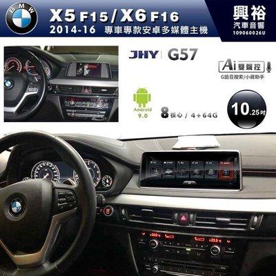 ☆興裕☆【JHY】2014~16年BMW X5 F15/X6 F16 G57安卓主機10.25吋螢幕*8核心4+64