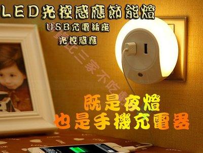 @貨比三家不吃虧@ LED光控感應節能燈 USB 充電 插座 小夜燈 臥室床頭燈帶開關 雙USB床頭充電器 感應燈