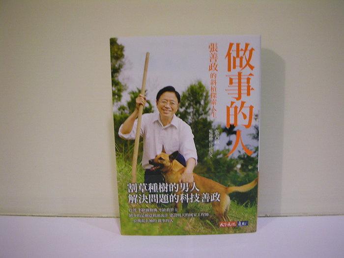 全新書籍 / 做事的人:張善政的斜槓探索人生