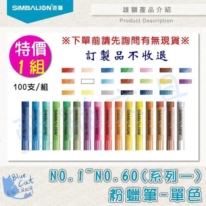 【可超商取貨】 畫圖【BC21035】〈NO.1~NO.60〉粉蠟筆單色(系列一) 100支/盒《雄獅》【藍貓文具】