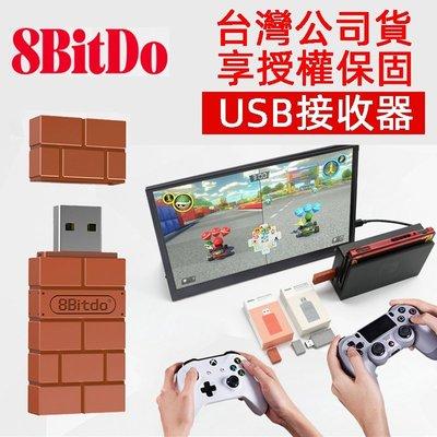現貨 八位堂 8bitdo USB 無線 藍芽 接收器 紅磚 NS Switch PS P5 P4 P3 X1 Wii