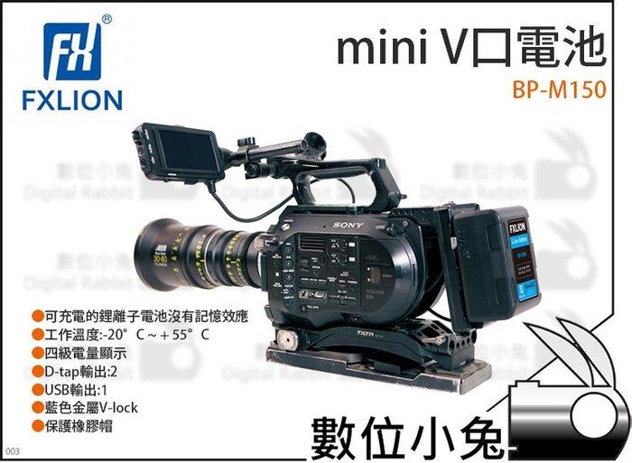 數位小兔【Fxlion mini V口電池 BP-M150】鋰電池 V掛 V-Lock 電池 轉換板 mini電池