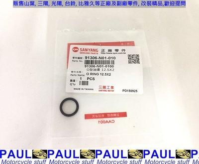 T2 250 機油濾芯 O型環(護油圈)(12.5*2)