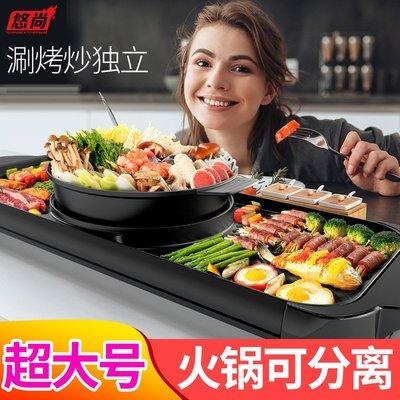 悠尚電燒烤爐家用無煙電熱烤盤多功能涮烤火鍋燒烤一體鍋不粘鍋