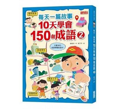 每天一篇故事,10天學會150個成語(2) 三采 (購潮8)