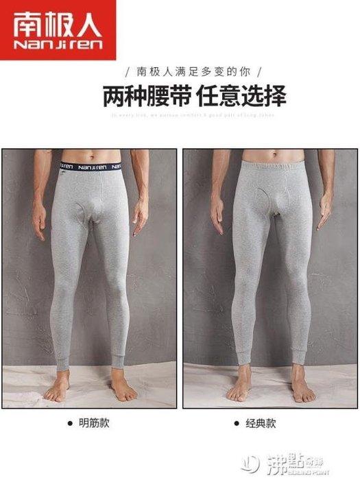 [免運可開發票]南極人男士衛生褲男純棉褲薄款春秋冬線褲打底年新款保暖-酷森