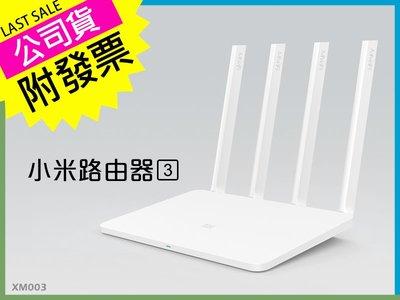 小米路由器3【XM003】