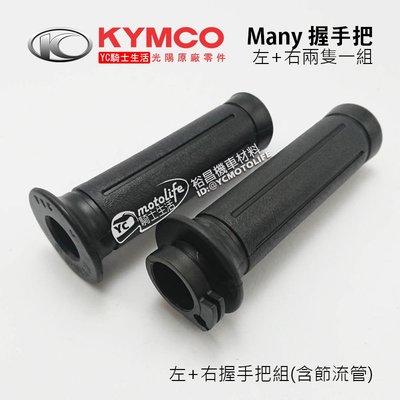 YC騎士生活_KYMCO光陽原廠 握手把 把手 Many 110、Many 125 魅力 握把 原廠手把 含節流管 單油