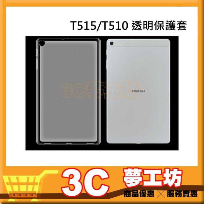 【3C夢工坊】Samsung Galaxy Tab A (2019)T515/T510 超薄TPU透明保護套 軟殼平板殼
