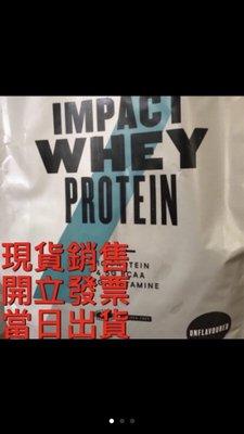 [現貨] Myprotein Impact乳清蛋白1公斤抹茶拿鐵巧克力花生醬