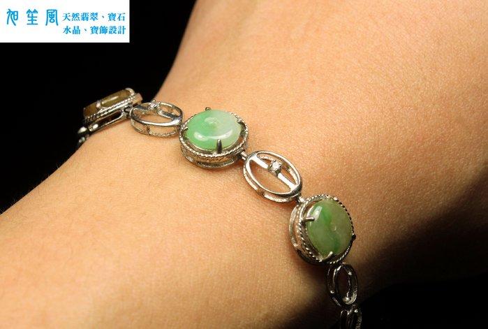 【旭笙風】天然A貨冰種翡翠設計款式手鍊 ~ 優惠中