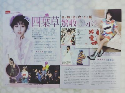 四葉草以《好想你》一曲在台灣爆紅,舉辦「朱主愛來自四葉草」演唱會精彩畫面 ,黃明志 雜誌內頁2面 2018年
