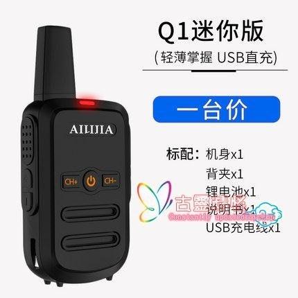 對講機 溝通Q2迷你戶外工地大功率手持講機一對小型對講器50民用