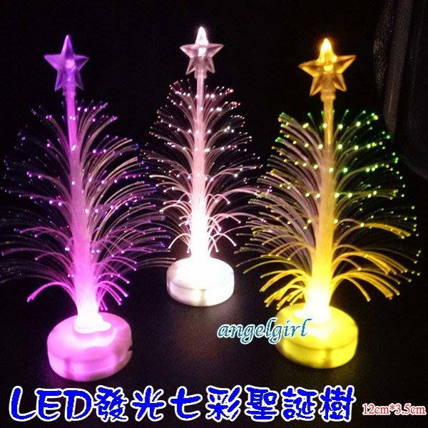 紅豆批發百貨/LED聖誕光纖樹七彩變色光纖樹發光光纖聖誕樹/七彩燈發亮聖誕樹節日促銷禮品小夜燈