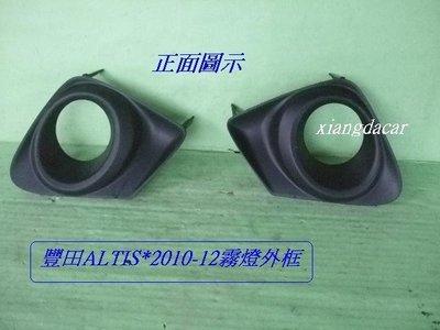 重陽 豐田 TOYOTA ALTIS  2010~2012年前霧燈外蓋 左右2個 優良