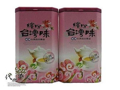 【代欣茶人】玉山塔塔加烏龍茶~高海拔手採~1分火輕焙保留茶葉完美原味~1斤1400