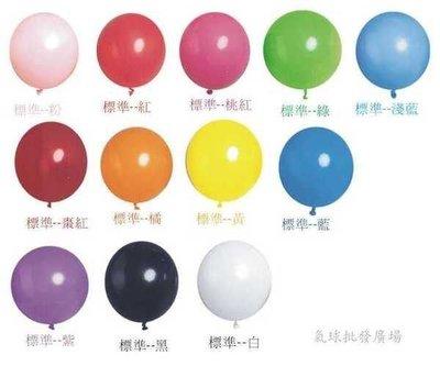 【氣球批發廣場】HB 5吋粉面圓形氣球 造型氣球 直購0.75元 婚禮會場佈置  專用