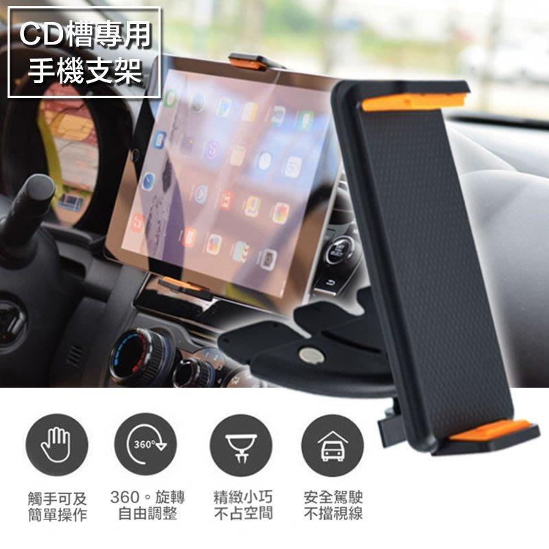 【現貨-免運費!台灣寄出】cd手機架 可夾4-10吋手機 /平板超穩 車用手機架 汽車手機架 手機架 平板架 手機支架
