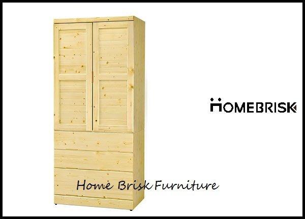 【宏興HOME BRISK】松木3x7尺衣櫥/衣櫃,台北、桃園、基隆市區免運費《ZN新品15》