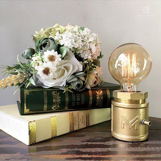 【曙muse】手輪調光 復古風黃銅水管桌燈 可調光 造型檯燈 Loft 工業風 咖啡廳 餐廳 居家擺設
