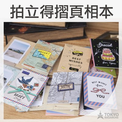 【東京正宗】 人氣商品 NEW 拍立得 摺頁 卡片 相本 全6款