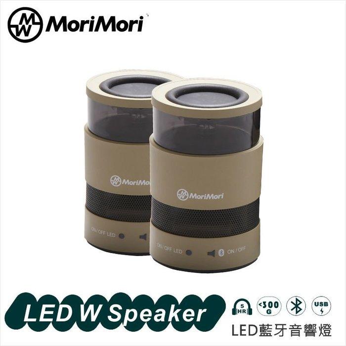 送禮自用👍MoriMori LED藍芽音響燈(W Speaker)-象牙色 (喇叭音樂/夜燈/LED燈/露營燈/禮物)