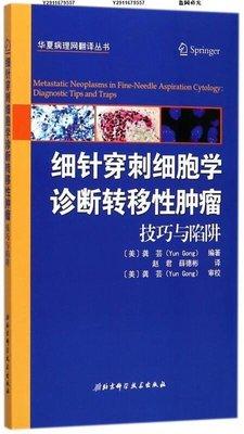 【正版書籍】細針穿刺細胞學診斷轉移性腫瘤(技巧與陷阱)華夏病理網翻譯叢書