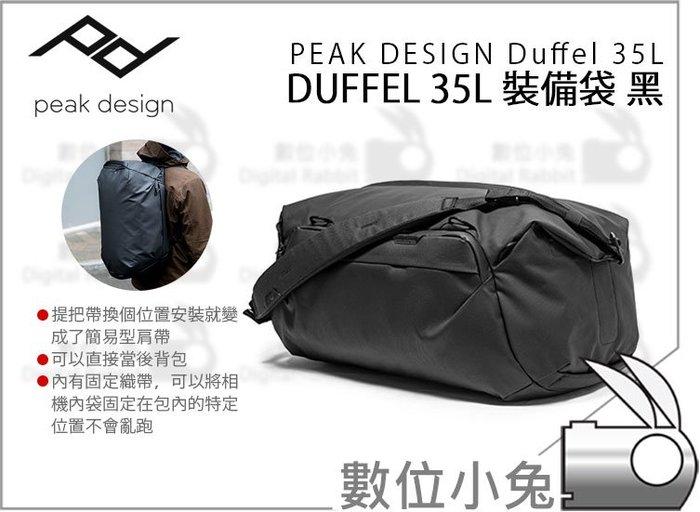 數位小兔【Peak Design Duffel 35L 裝備袋 沉穩黑】Travel 旅行者 器材袋 肩背 後背 側背