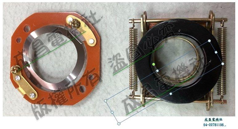 ❤成昌❤1/2HP 27孔 離心開關(黑頭+離心片) (可分開購買) 砂輪機&布輪機皆可使用 台灣製造 MIT
