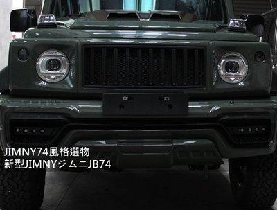 JIMNY74風格選物 Jimny JB74 WALD 改裝套件 前保桿 前大包 前桿