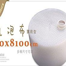 【實用型氣泡布30*8100cm】另有舒美布自黏袋快遞袋牛皮紙袋.紙箱