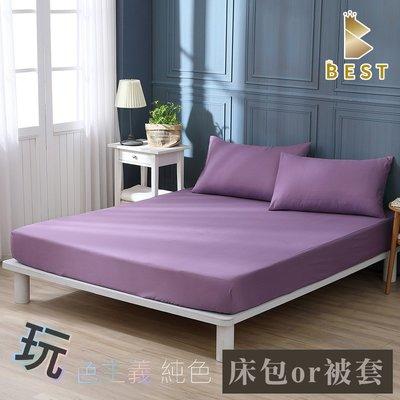 【現貨】經典素色床包枕套組or薄被套1件 單人 雙人 加大 特大 尺寸均一價 夢幻紫 床包加高35CM BEST寢飾