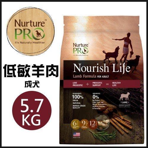 美國Nurture PRO 天然密碼 低敏羊肉成犬5.7kg