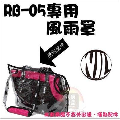 【大象樂園】WILL《RB-05專用風...