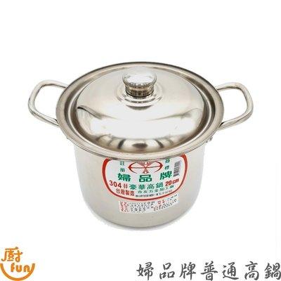 [現貨] 高鍋 普通高鍋 22cm 湯鍋 台灣製婦品牌 婦品牌普通高鍋 304不鏽鋼湯鍋