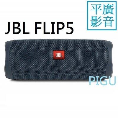 平廣 JBL FLIP5 藍色 藍芽喇叭 正台灣英大公司貨保固 FLIP 5 ( 另售 UE SONY 4代 FREEX
