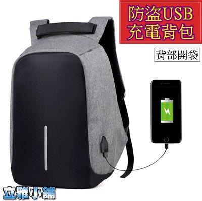 【立雅小舖】防盜雙肩包 多功能電腦包 USB充電 後背包 側背包 旅行包《防盜USB充電背包LY0317》