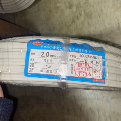 含稅《電料專賣》 太平洋 2.0  白扁線 100碼 白扁線 全新品