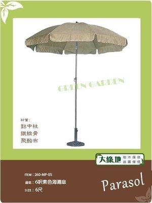 6尺 素色海灘傘【大綠地家具】戶外傘/遮陽傘/海灘傘/庭園傘/多色可選