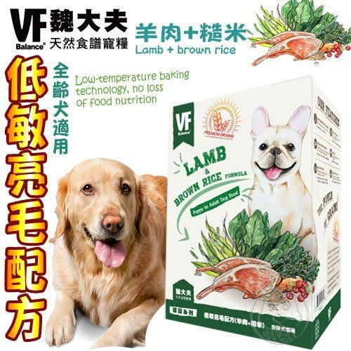 【🐱🐶培菓寵物48H出貨🐰🐹】美國VF魏大夫》低敏亮毛犬羊肉+米配方(原顆粒)-1.5kg特價335元自取不打折