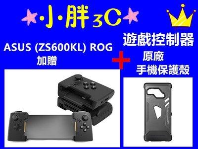門號攜碼 台哥大 月租999 華碩 ROG Phone 128g zs600kl 加贈遊戲控制器+保護殼