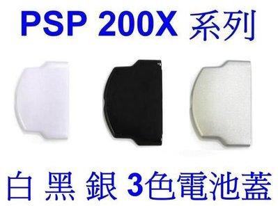 PSP 200X 型 系列專用 電池蓋 電池背蓋  白 銀 2色供應中【板橋魔力】