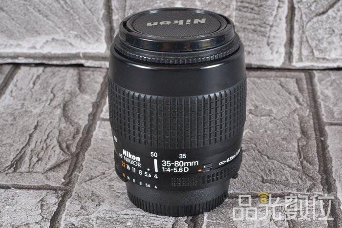 【品光數位】Nikon AF 35-80mm F4-5.6 D 變焦鏡 單眼鏡頭 自動對焦 #71018