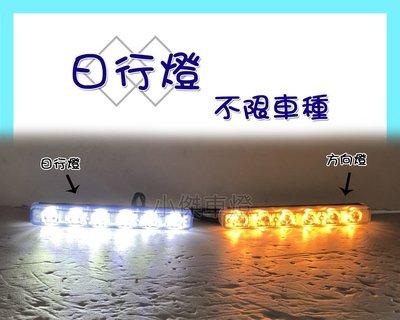 小傑車燈--全新 通用6燈 日行燈+方向燈 W202 W203 W204 W208 W209 W124 W210