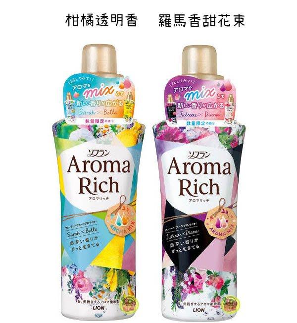 【JPGO】日本製 LION獅王 新垣結衣代言 Aroma Rich 衣物香氛柔軟精 400ml #915 127