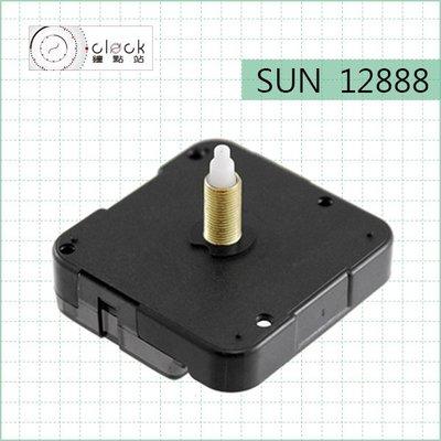 【鐘點站】太陽SUN 12888-D16 跳秒時鐘機芯(螺紋高16mm)滴答聲 壓針/DIY掛鐘 附SONY電池 組裝說