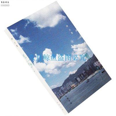 書籍古籍/哲學/心裡書籍 都什么時候了林夕珍藏系列中華書局正版珍藏12549@ry55657