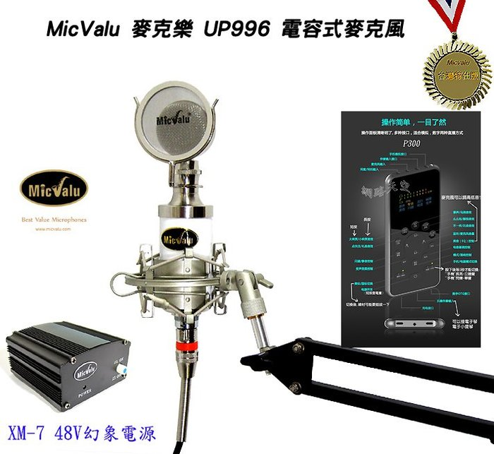MicValu 麥克樂 UP996電容式麥克風+P300手機直播音效卡+nb35支架+網子+48v電源送166音效軟體