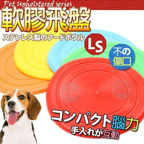 【🐱🐶培菓寵物48H出貨🐰🐹】dyy》軟性矽膠寵物飛盤 (不傷牙齒)顏色隨機 特價69元